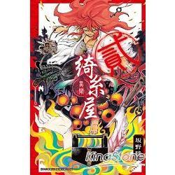 綺糸屋異聞(02)