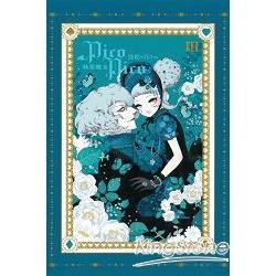執業魔女Pico Pico 03