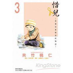 惜兒:青葉童相談所物語03