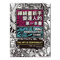 禪繞畫新手變達人的第一本書:155個禪繞圖樣與延伸應用-完全圖解