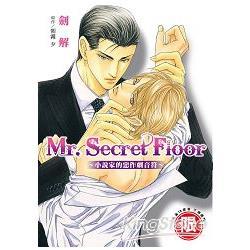Mr.Secret Floor^~小說家的惡作劇音符~限~