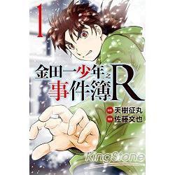 金田一少年之事件簿R01