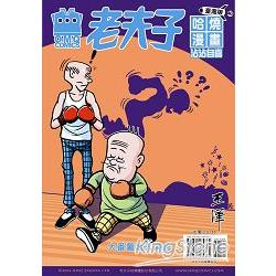 老夫子哈燒漫畫臺灣版46:沾沾自喜