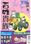 百姓貴族 03^(限定版^)