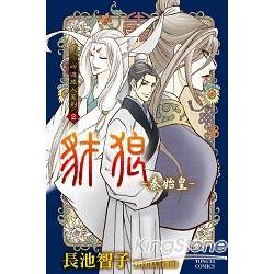 吟遊旅人系列2 豺狼-秦始皇(全)