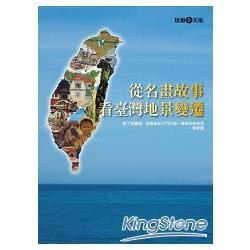從名畫故事看臺灣地景變遷:想了解臺灣-從美術史入門也是一很好的途徑