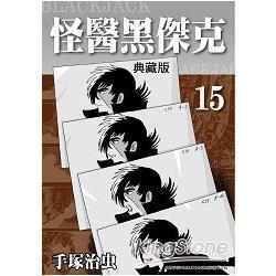 怪醫黑傑克 典藏版 15