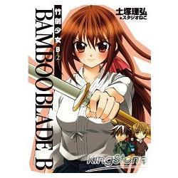 BAMBOO BLADE B 竹劍少女B(02)