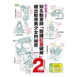 絕對會上手!知名動畫師「關鍵紅筆破解」繪出動感美少女的秘密2:表現力晉級篇