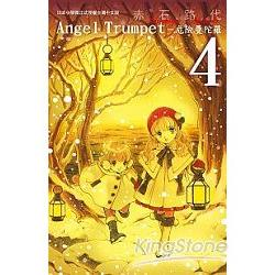 Angel Trumpet~危險曼陀羅~-04