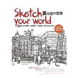 Sketch your world畫出你的世界:12堂寫生技巧關鍵課-訓練觀察力、激發創意-畫出你的個人風格!