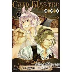 Card Master~塔羅牌之主03完