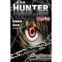 HUNTER×HUNTER獵人劇場版 緋色幻影(全)