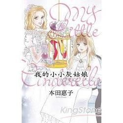 我的小小灰姑娘-My Little Cinderella-全