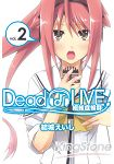 Dead or LIVE 絕絃症候群02完
