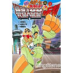 蠟筆小新電影完全漫畫版11 大對決!機器人爸爸的反擊!(上)