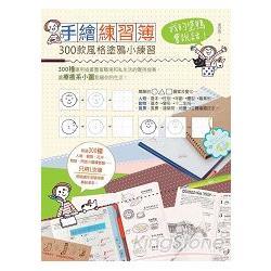 手繪練習簿:300款風格塗鴉小練習