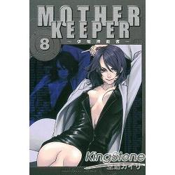 MOTHER KEEPER ~伊甸捍衛者08