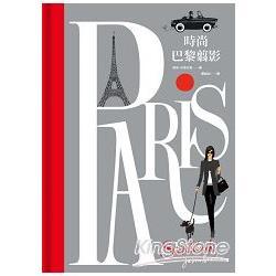 時尚巴黎剪影
