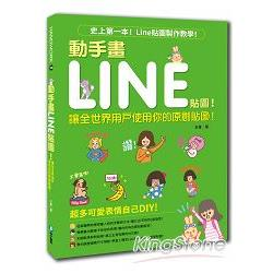 動手畫LINE貼圖! : 讓全世界用戶使用你的原創貼圖 /