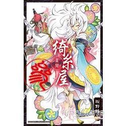 綺糸屋異聞(03)