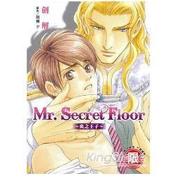 Mr.Secret Floor~炎之王子【限】