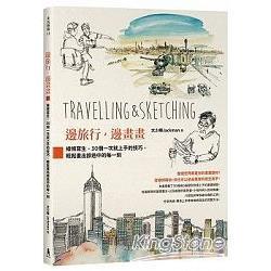 邊旅行-邊畫畫:線條寫生-30個一次就上手的技巧-輕鬆畫出旅途中的每一刻