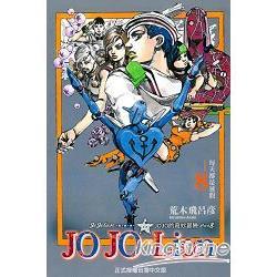 JOJO的奇妙冒險 PART 8 JOJO Lion08