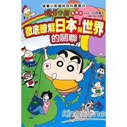 蠟筆小新趣味百科叢書(21)徹底瞭解日本與世界的關聯(全)