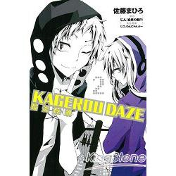 KAGEROU DAZE陽炎眩亂02