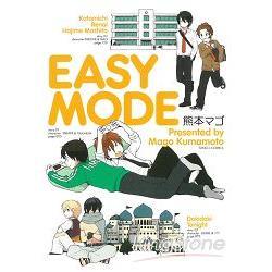 EASY MODE (全)限