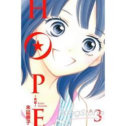 HOPE~希望03