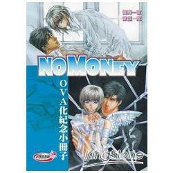 NO MONEY OVA化紀念小冊子