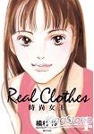 Real Clothes時尚女王(01)
