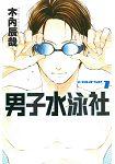 男子水泳社01