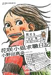 花咲小姐求職日記01