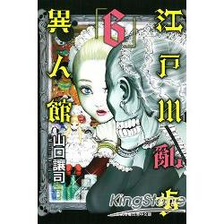 江戶川亂步異人館06限