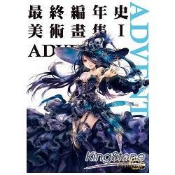 最終編年史 美術畫集Ⅰ ADVENT  = ラストクロニクル アートアーカイブⅠ ADVENT