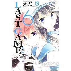 LAST GAME 青春角力賽06