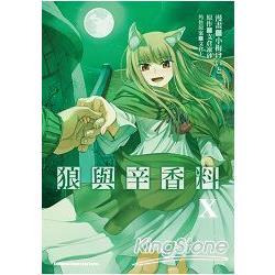 狼與辛香料(漫畫版)10