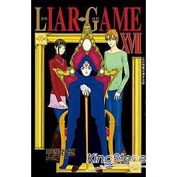 LIAR GAME-詐欺遊戲-17