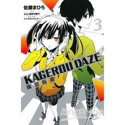 KAGEROU DAZE陽炎眩亂03