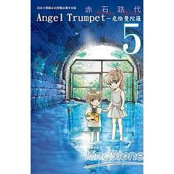 Angel Trumpet~危險曼陀羅~-05