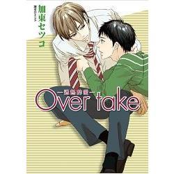 Over take-過熱的愛(全)