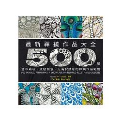 最新禪繞作品大全 : 500幅全球最新、啟發創意、充滿設計感的禪繞作品範例 /