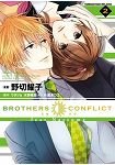 BROTHERS CONFLICT feat.Natsume 02完
