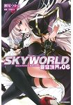 SKYWORLD 蒼穹境界06