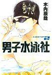 男子水泳社02