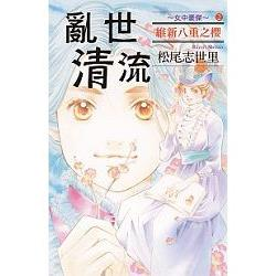 亂世清流~女中豪傑~維新八重之櫻-02(完)
