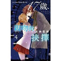 17歲,親吻與抉擇-04(完)
